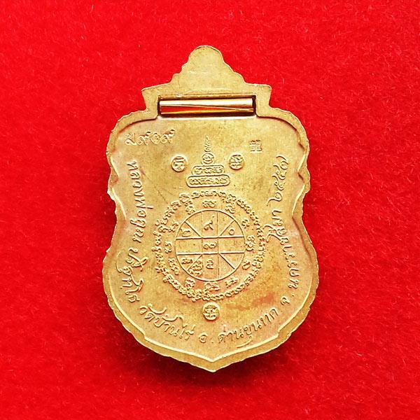 เหรียญเสมาพญานาค หลวงพ่อคูณ วัดบ้านไร่ รุ่นมหาเศรษฐี เนื้อทองระฆังลงยาสีเขียว จากชุดกรรมการ 1