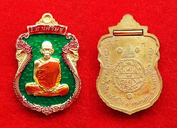 เหรียญเสมาพญานาค หลวงพ่อคูณ วัดบ้านไร่ รุ่นมหาเศรษฐี เนื้อทองระฆังลงยาสีเขียว จากชุดกรรมการ 2