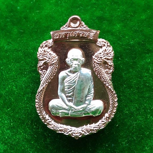 เหรียญเสมาพญานาค หลวงพ่อคูณ รุ่นมหาเศรษฐี เนื้อนวะหน้ากากเงินหลังฝังตะกรุดทองคำเลข ๙๐๙ จากชุดกรรมการ