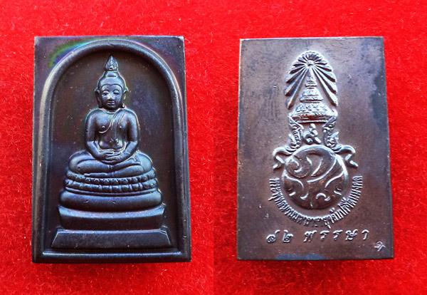 พระสมเด็จพระพุทธนวมมหาราชายุจฉับปริวัตนมงคล 72 พรรษา รัชกาลที่ 9 ปี พ.ศ.2542 สวยมาก 2