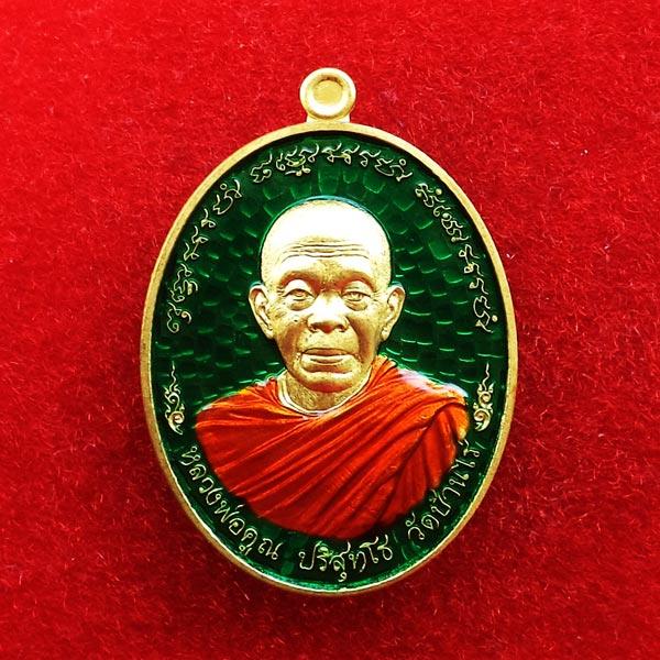 เหรียญหลวงพ่อคูณ รุ่นไพรีพินาศ แยกจากชุดกรรมการ เนื้อทองระฆังลงยาสีเขียว หมายเลข ๓๘๐๐