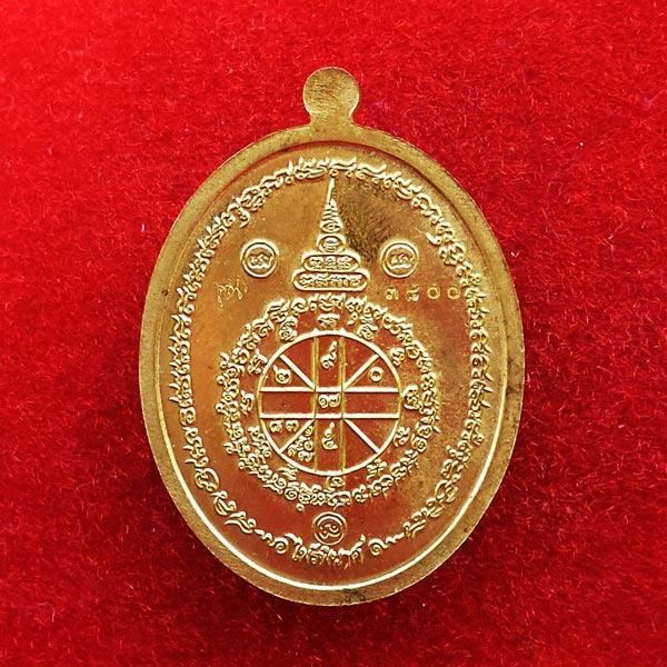 เหรียญหลวงพ่อคูณ รุ่นไพรีพินาศ แยกจากชุดกรรมการ เนื้อทองระฆังลงยาสีเขียว หมายเลข ๓๘๐๐ 1