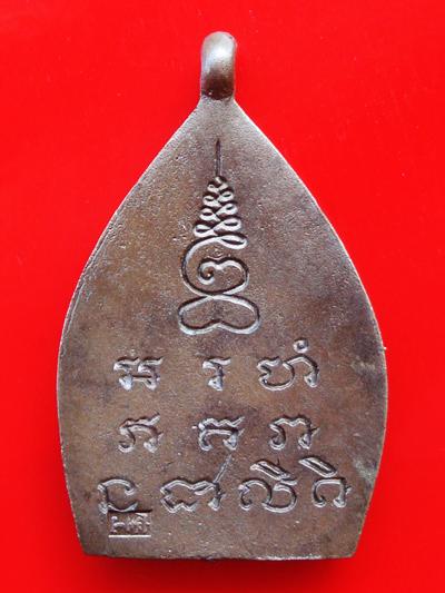 เหรียญเจ้าสัว ตำรับหลวงปู่บุญ วัดกลางบางแก้ว รุ่น 2 เนื้อนวโลหะ ปี 2535 พระเครื่องแห่งความร่ำรวย 1