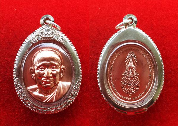 เหรียญพระรูปเหมือนสมเด็จพระญาณสังวร สมเด็จพระสังฆราช หลังภปร.เนื้อทองแดง วัดบวรนิเวศ ปี 52 3