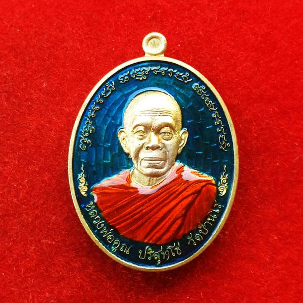 เหรียญหลวงพ่อคูณ รุ่นไพรีพินาศ แยกจากชุดกรรมการ เนื้อทองระฆังลงยาสีน้ำเงิน หมายเลข ๒๖๒๕