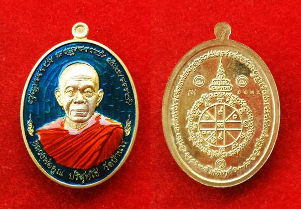 เหรียญหลวงพ่อคูณ รุ่นไพรีพินาศ แยกจากชุดกรรมการ เนื้อทองระฆังลงยาสีน้ำเงิน หมายเลข ๒๖๒๕ 2