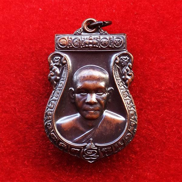 เหรียญเสมารุ่นแรก เนื้อทองแดงรมดำ พระเครื่องหลวงพ่อพร วัดบางแก้ว ปลุกเสกตลอดไตรมาส  ปี 2553