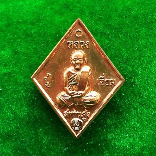 เหรียญข้าวหลามตัด หลวงปู่เอี่ยม วัดสะพานสูง หลังยันต์ เนื้อทองแดง หลวงปู่วาส วัดสะพานสูง อธิษฐานจิต