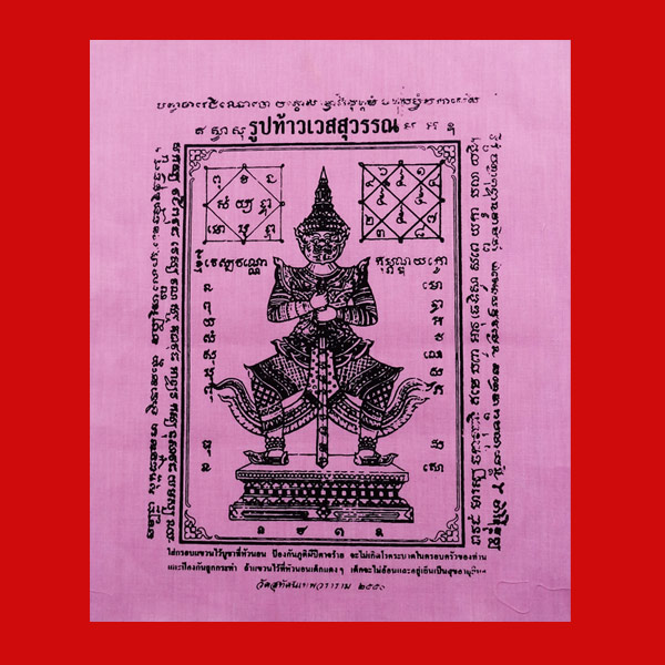 ผ้ายันต์ สีชมพู ท้าวเวสสุวรรณ (ท้าวเวสสุวัณ) วัดสุทัศนฯ ปี 2550 น่าบูชาติดบ้านหรือร้านค้าครับ