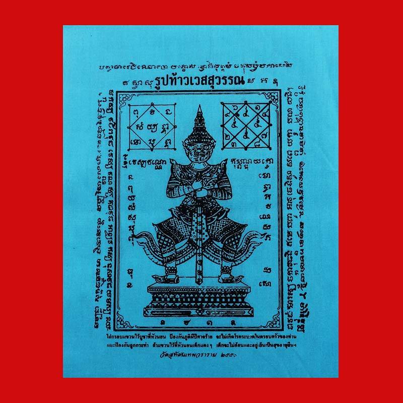 ผ้ายันต์ สีฟ้า ท้าวเวสสุวรรณ (ท้าวเวสสุวัณ) วัดสุทัศนฯ ปี 2550 น่าบูชาติดบ้านหรือร้านค้าครับ
