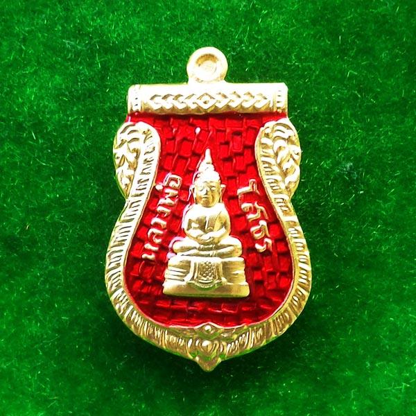 เหรียญเสมาหลวงพ่อโสธร รุ่น ๑๐๐ ปี สมเด็จพระสังฆราช เนื้อชุบทองลงยาสีแดง ปี 2556 สวยมาก