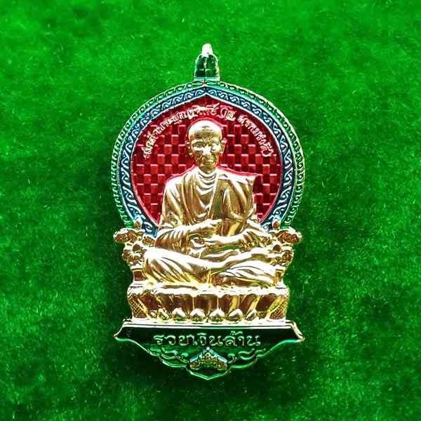 เหรียญนั่งพานชินบัญชรเนื้อทองลงยา รุ่น มงคลบารมี โต รวยเงินล้าน มวลสารแผ่นทองปิดรอยพระพุทธบาท