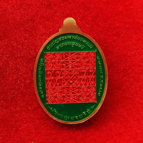 เหรียญรูปเหมือน สมเด็จโต วัดระฆัง รุ่นชินบัญชรมหาจักรพรรดิ เนื้อทองแดงลงยาราชาวดีสีธงชาติ 1
