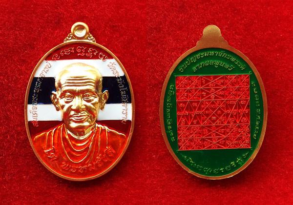 เหรียญรูปเหมือน สมเด็จโต วัดระฆัง รุ่นชินบัญชรมหาจักรพรรดิ เนื้อทองแดงลงยาราชาวดีสีธงชาติ 2