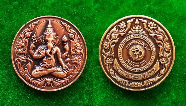 เหรียญพระพิฆเนศ ปางประทานพร  สร้างโดยหุ่นละครเล็กโจหลุยส์ เนื้อทองชมพู ปี 2551 ศิลปะสุดสวย 2
