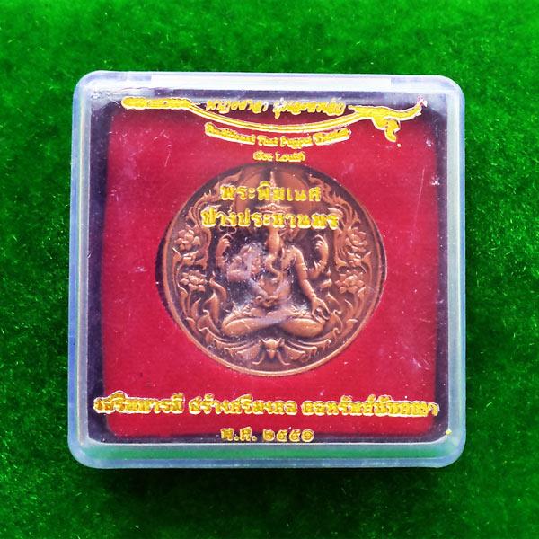 เหรียญพระพิฆเนศ ปางประทานพร  สร้างโดยหุ่นละครเล็กโจหลุยส์ เนื้อทองชมพู ปี 2551 ศิลปะสุดสวย 3