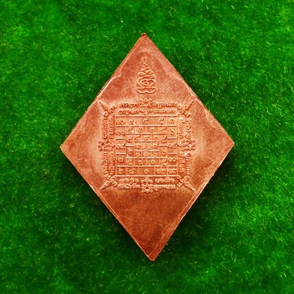 เหรียญข้าวหลามตัด หลวงปู่เอี่ยม หลังยันต์โสฬสมงคล เนื้อชนวน หลวงปู่วาส วัดสะพานสูง อธิษฐานจิต 1