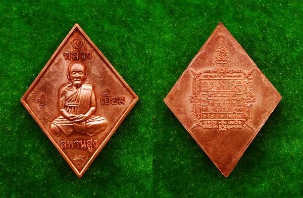 เหรียญข้าวหลามตัด หลวงปู่เอี่ยม หลังยันต์โสฬสมงคล เนื้อชนวน หลวงปู่วาส วัดสะพานสูง อธิษฐานจิต 2