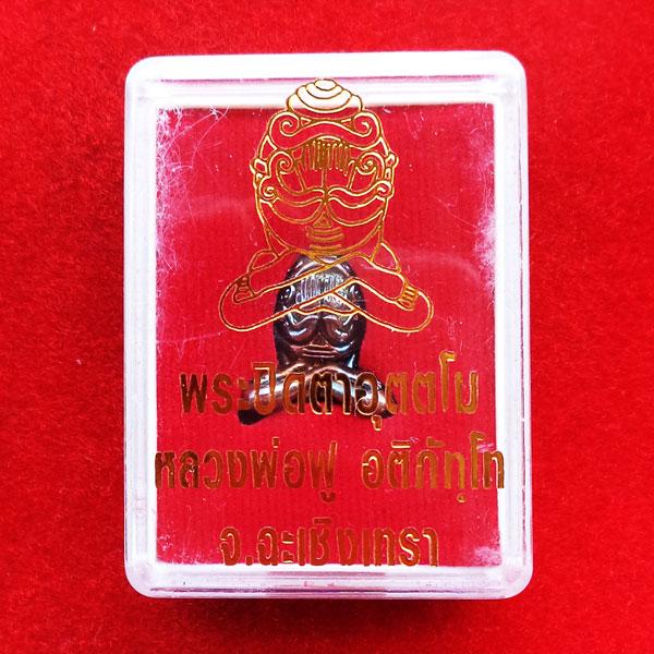 พระปิดตาอุตตโม หลวงพ่อฟู วัดบางสมัคร เนื้อทองแดงกายสิทธิ์ ปี 2557 สุดยอดพระปิดตาดัง 6