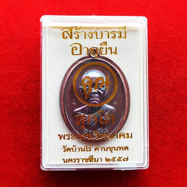เหรียญอายุยืน หลวงพ่อคูณ พิมพ์ครึ่งองค์ คูณ สุคโต เนื้อทองแดงมันปู ไม่ตัดปีกหลังเรียบ หมายเลข 647 3