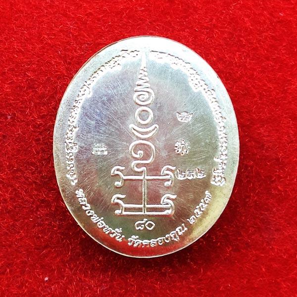 เหรียญเจริญพร หลวงพ่อหวั่น เนื้อพิเศษสำหรับผู้จองชุดกรรมการ กะไหล่เงินหน้ากากชนวน สุดสวย 1