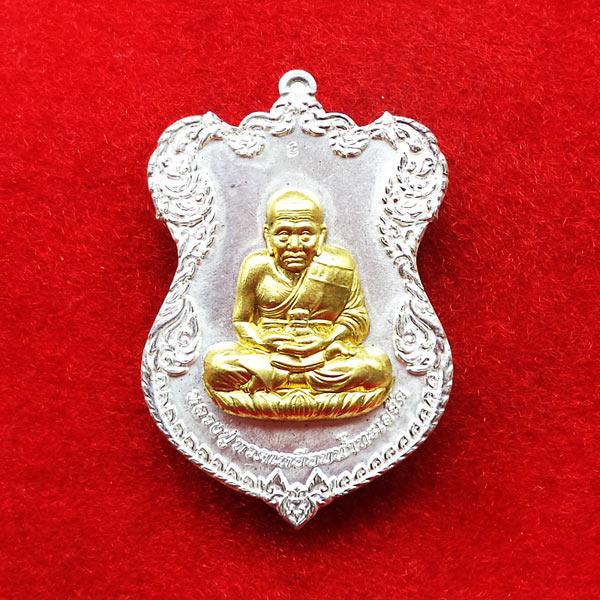 เหรียญเสมาลายกนกหลวงปู่ทวด เนื้อรัตนะขาวหน้ากากทอง ญสส.สมเด็จพระสังฆราชวัดบวรนิเวศ ปี 2536