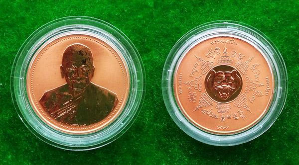 เหรียญเพิร์ธ หลวงพ่อเปิ่น วัดบางพระ รุ่นเมตตามหามงคล เนื้อทองแดงบริสุทธิ์ 995 ปี 2537 สวยมาก หายาก