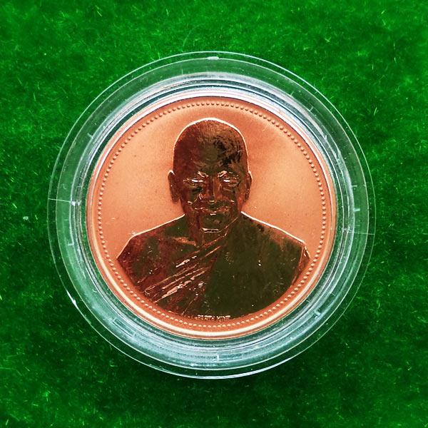เหรียญเพิร์ธ หลวงพ่อเปิ่น วัดบางพระ รุ่นเมตตามหามงคล เนื้อทองแดงบริสุทธิ์ 995 ปี 2537 สวยมาก หายาก 1