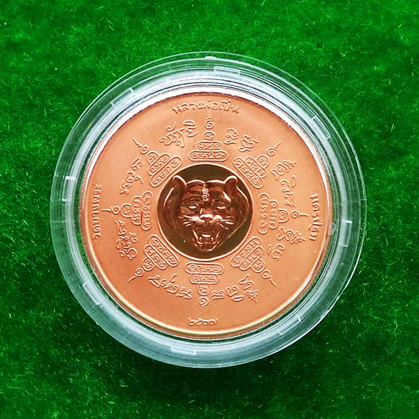 เหรียญเพิร์ธ หลวงพ่อเปิ่น วัดบางพระ รุ่นเมตตามหามงคล เนื้อทองแดงบริสุทธิ์ 995 ปี 2537 สวยมาก หายาก 2