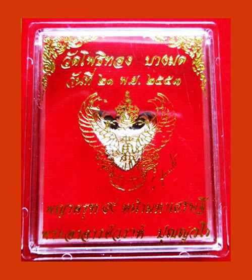 พญาครุฑ เนื้อเงิน พิมพ์เล็ก หลวงพ่อวราห์ วัดโพธิ์ทอง ครุฑ รุ่น ๙ หน้ามหาเศรษฐี สุดขลัง สุดสวย หายาก 3