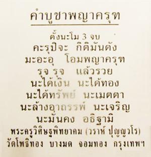 พญาครุฑ เนื้อเงิน พิมพ์เล็ก หลวงพ่อวราห์ วัดโพธิ์ทอง ครุฑ รุ่น ๙ หน้ามหาเศรษฐี สุดขลัง สุดสวย หายาก 4
