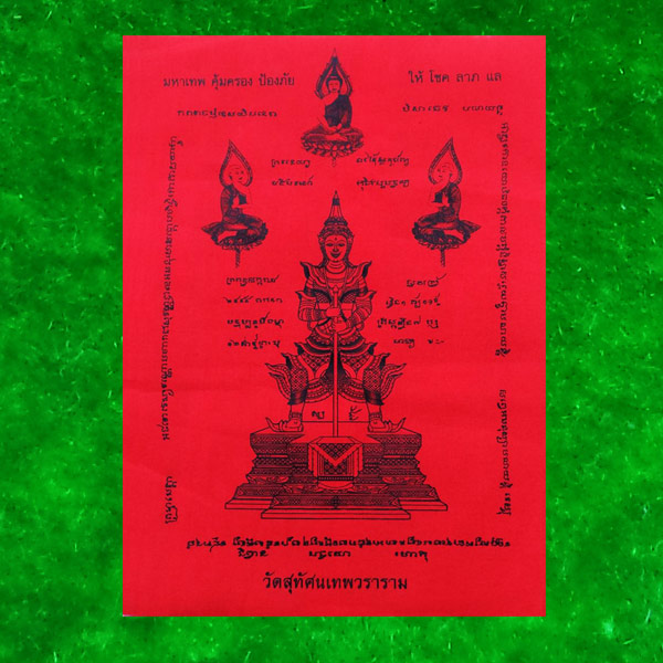 ผ้ายันต์ สีแดง ท้าวเวสสุวรรณ (ท้าวเวสสุวัณ) หน้าเทพ วัดสุทัศนฯ ปี 58 บูชาติดบ้านหรือร้านค้าดี