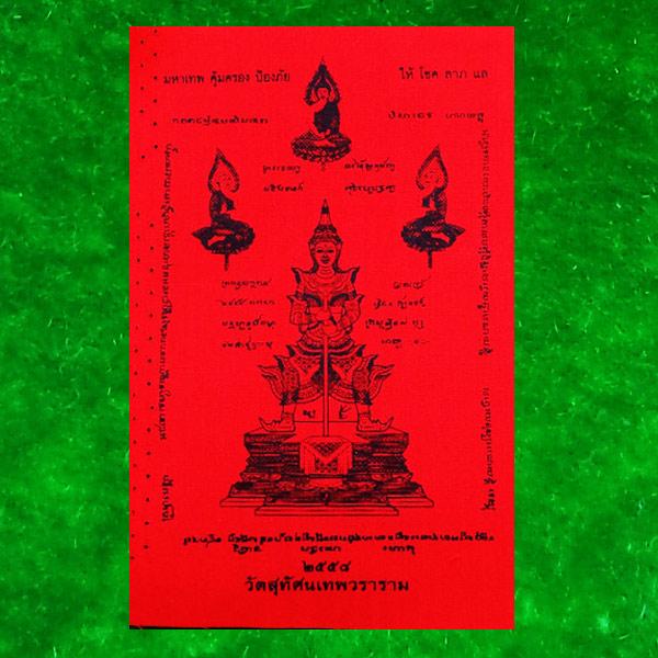 ผ้ายันต์จิ๋ว สีแดง ท้าวเวสสุวรรณ (ท้าวเวสสุวัณ) หน้าเทพ วัดสุทัศนฯ ปี 58 บูชาติดบ้านหรือร้านค้าดี