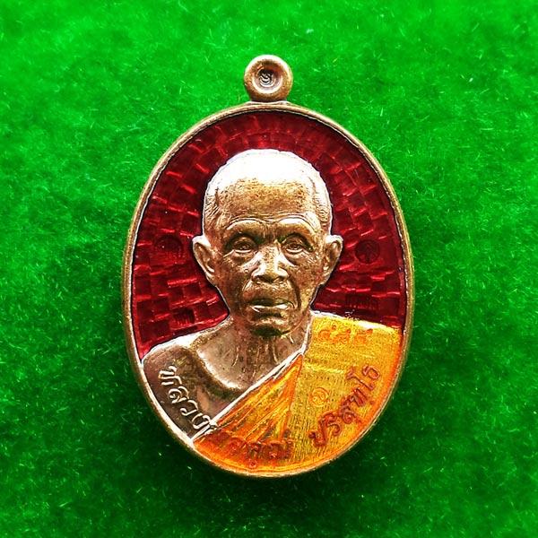 เหรียญหลวงพ่อคูณ วัดบ้านไร่ รุ่นกฐิน๕๗ เนื้อทองแดงลงยาสีแดง ออกวัดแจ้งนอก 4 พิธีใหญ่