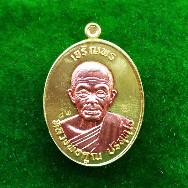 เหรียญเจริญพร ไตรมาส๙๑ หลวงพ่อคูณ วัดบ้านไร่ เนื้อทองทิพย์สอดไส้หน้าทองแดง
