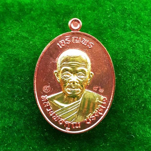 เหรียญเจริญพร ไตรมาส๙๑ หลวงพ่อคูณ วัดบ้านไร่ เนื้อทองแดงสอดไส้หน้าทองทิพย์