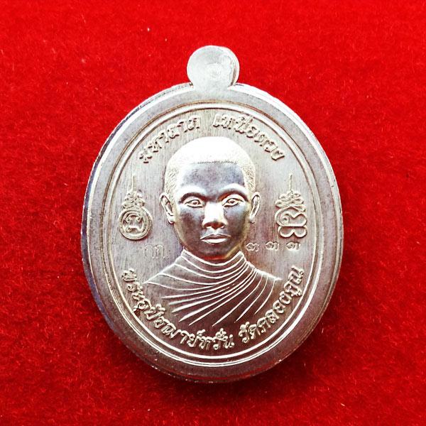 1 ใน 599 เหรียญมหาลาภเหนือดวง หลวงพ่อหวั่น วัดคลองคูณ เนื้ออัลปาก้าไม่ตัดปีก เนื้อพิเศษแจกกรรมการ 1