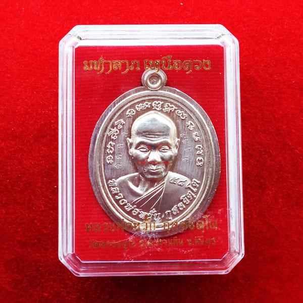 1 ใน 599 เหรียญมหาลาภเหนือดวง หลวงพ่อหวั่น วัดคลองคูณ เนื้ออัลปาก้าไม่ตัดปีก เนื้อพิเศษแจกกรรมการ 3