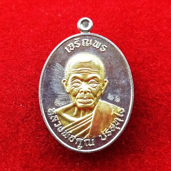 เหรียญเจริญพร ไตรมาส๙๑ หลวงพ่อคูณ วัดบ้านไร่ เนื้ออัลปาก้าสอดไส้หน้าทองทิพย์ ปี 2557