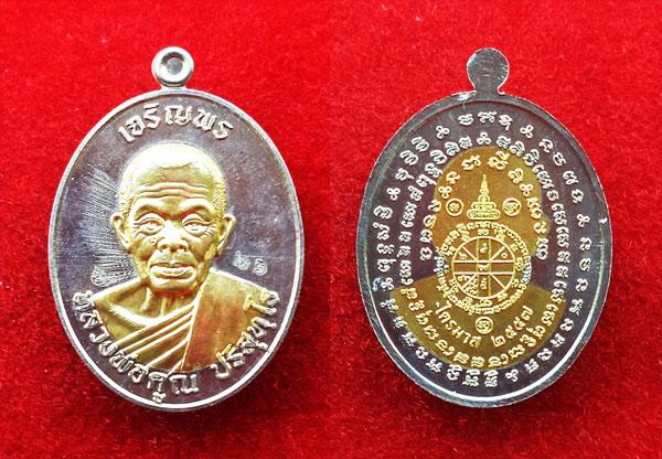 เหรียญเจริญพร ไตรมาส๙๑ หลวงพ่อคูณ วัดบ้านไร่ เนื้ออัลปาก้าสอดไส้หน้าทองทิพย์ ปี 2557 2
