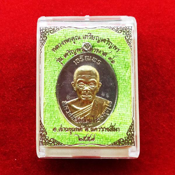 เหรียญเจริญพร ไตรมาส๙๑ หลวงพ่อคูณ วัดบ้านไร่ เนื้ออัลปาก้าสอดไส้หน้าทองทิพย์ ปี 2557 3