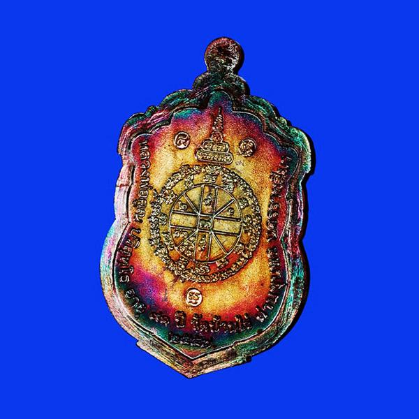 เหรียญเสมา รุ่นมหาสมปรารถนา หลวงพ่อคูณ ออกวัดม่วง เนื้อทองแดงรมมันปูสีรุ้ง ปี 2557 1