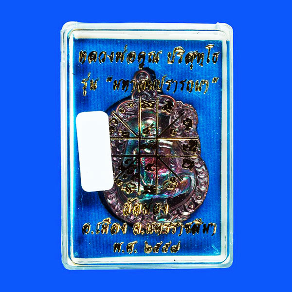 เหรียญเสมา รุ่นมหาสมปรารถนา หลวงพ่อคูณ ออกวัดม่วง เนื้อทองแดงรมมันปูสีรุ้ง ปี 2557 3