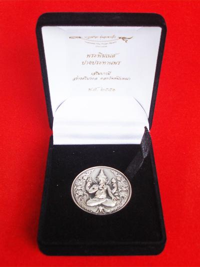เหรียญพระพิฆเนศ ปางประทานพร  สร้างโดยหุ่นละครเล็กโจหลุยส์ เนื้อเงิน ปี 2551 ศิลปะสุดสวย 3