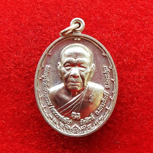 เหรียญรูปไข่ หลวงพ่อสืบ วัดสิงห์ หลังหนุมานเชิญธง เสาร์ห้า เนื้ออัลปาก้า ปี 2553
