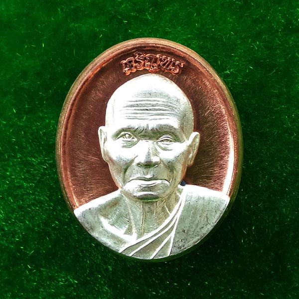 เหรียญเจริญพร หลวงพ่อหวั่น เนื้อพิเศษสำหรับผู้จองชุดกรรมการ เนื้อทองแดงหน้ากากขาว สุดสวย