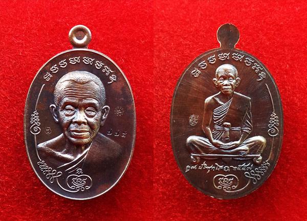 เหรียญหลวงพ่อคูณ มนต์พระกาฬปราบไพรี เหรียญสองหน้า คูณสอง แยกชุดกรรมการ ปลุกเสกโดยหลวงพ่อคูณ 2