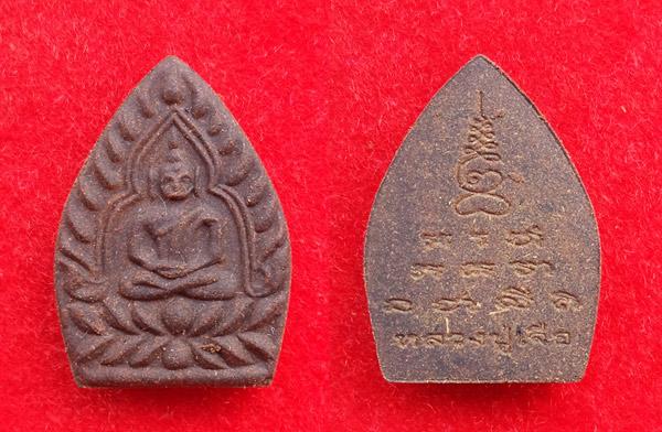 พระพิมพ์เจ้าสัว เนื้อผงยาวาสนาจินดามณี หลวงปู่เจือ วัดกลางบางแก้ว ปี 2551 2
