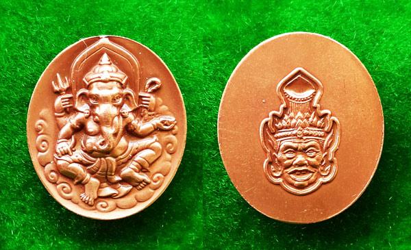 เหรียญพระพิฆเนศวร์-พ่อแก่ ช่างสิบหมู่ กรมศิลปากร เนื้อทองแดงรมมัน พิมพ์ใหญ่ ปี 2552 เหรียญสมปรารถนา