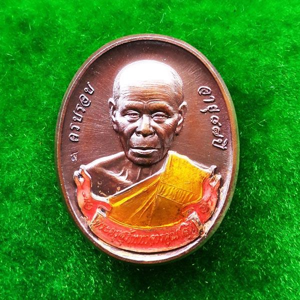 เหรียญรูปไข่ครึ่งองค์ หลวงพ่อสิน ฉลองอายุครบ 87 ปี ที่ระลึกในงานผูกพันธสีมา วัดละหารใหญ่